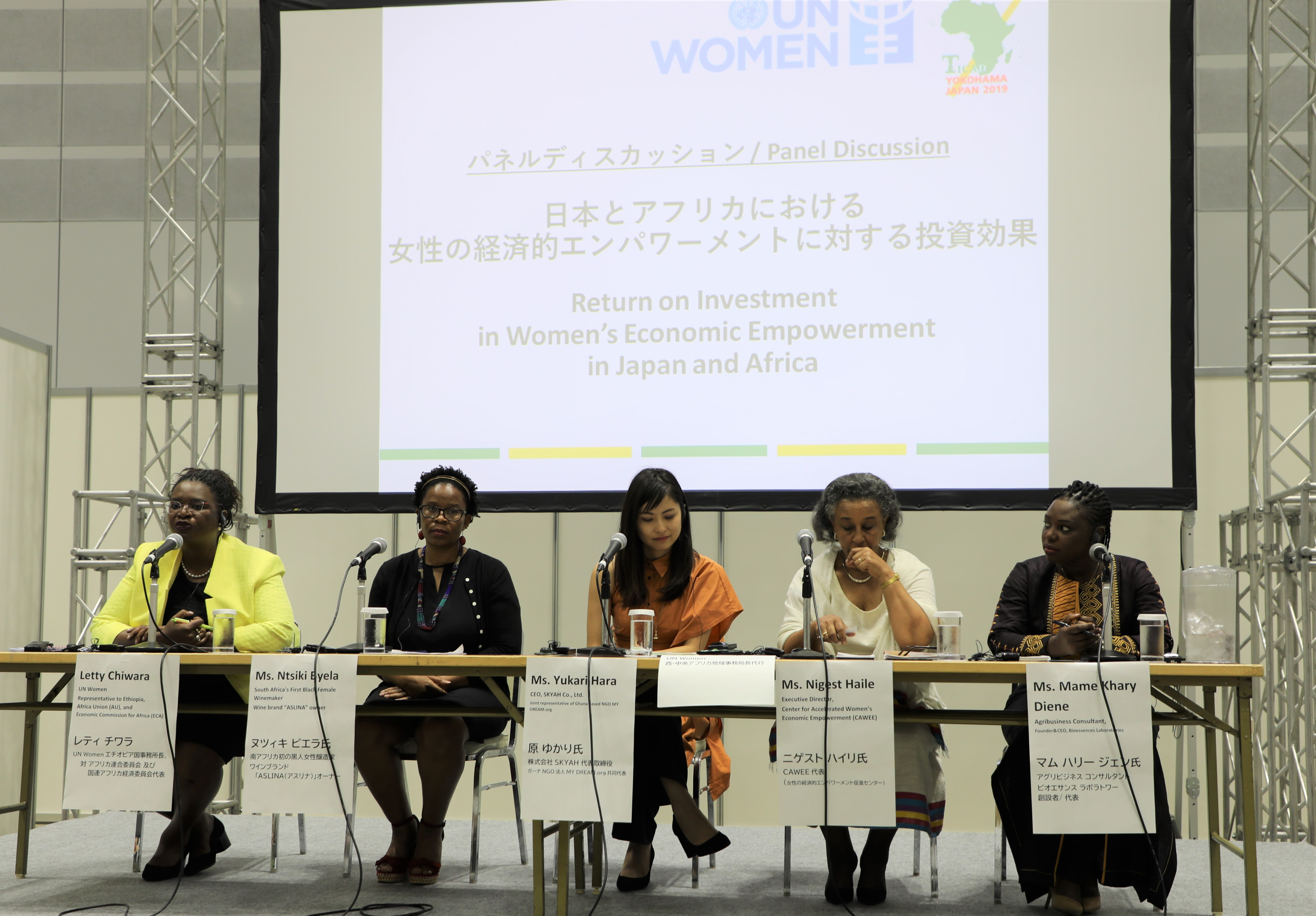 Panel women's economic empowerment brought together Mame Khary Diene, Nigest Haile, Yukari Hara and Ntsiki Biyela.