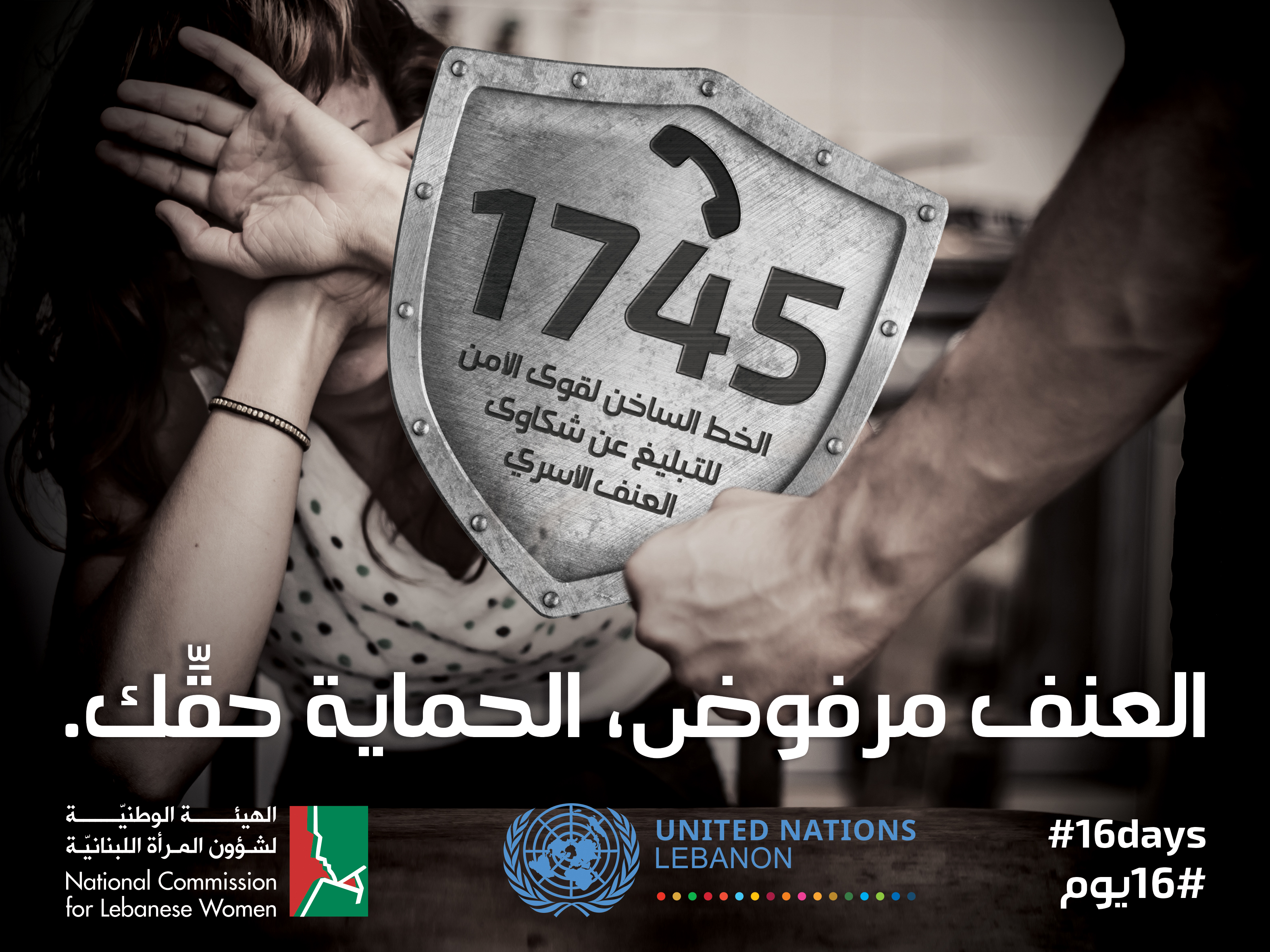 Press release: The United Nations and the National Commission for Lebanese Women Launch a 16-Day Campaign Against Gender-based violence