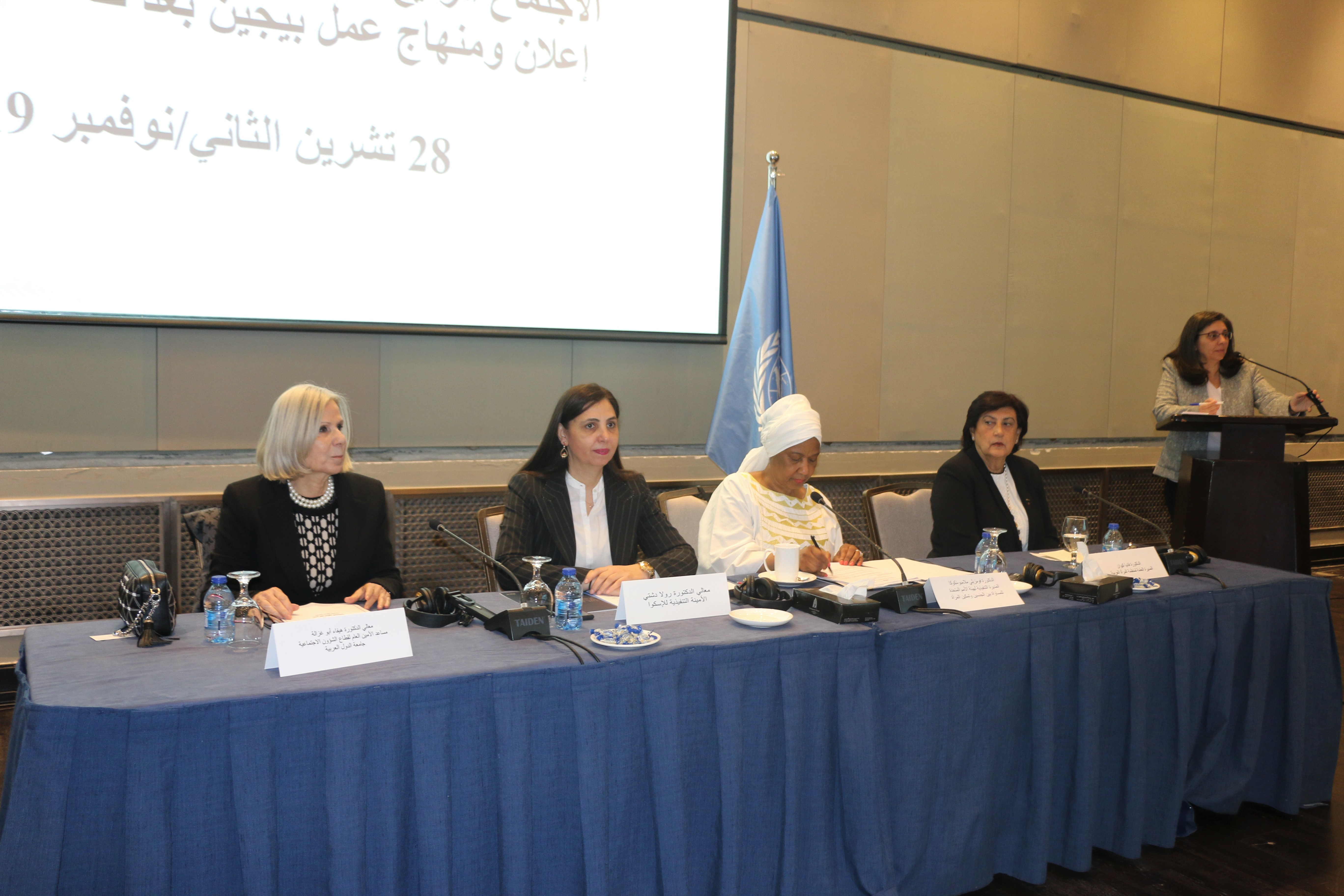 Press release: Arab stakeholders agree on priorities for gender equality and  women's empowerment in the coming five years