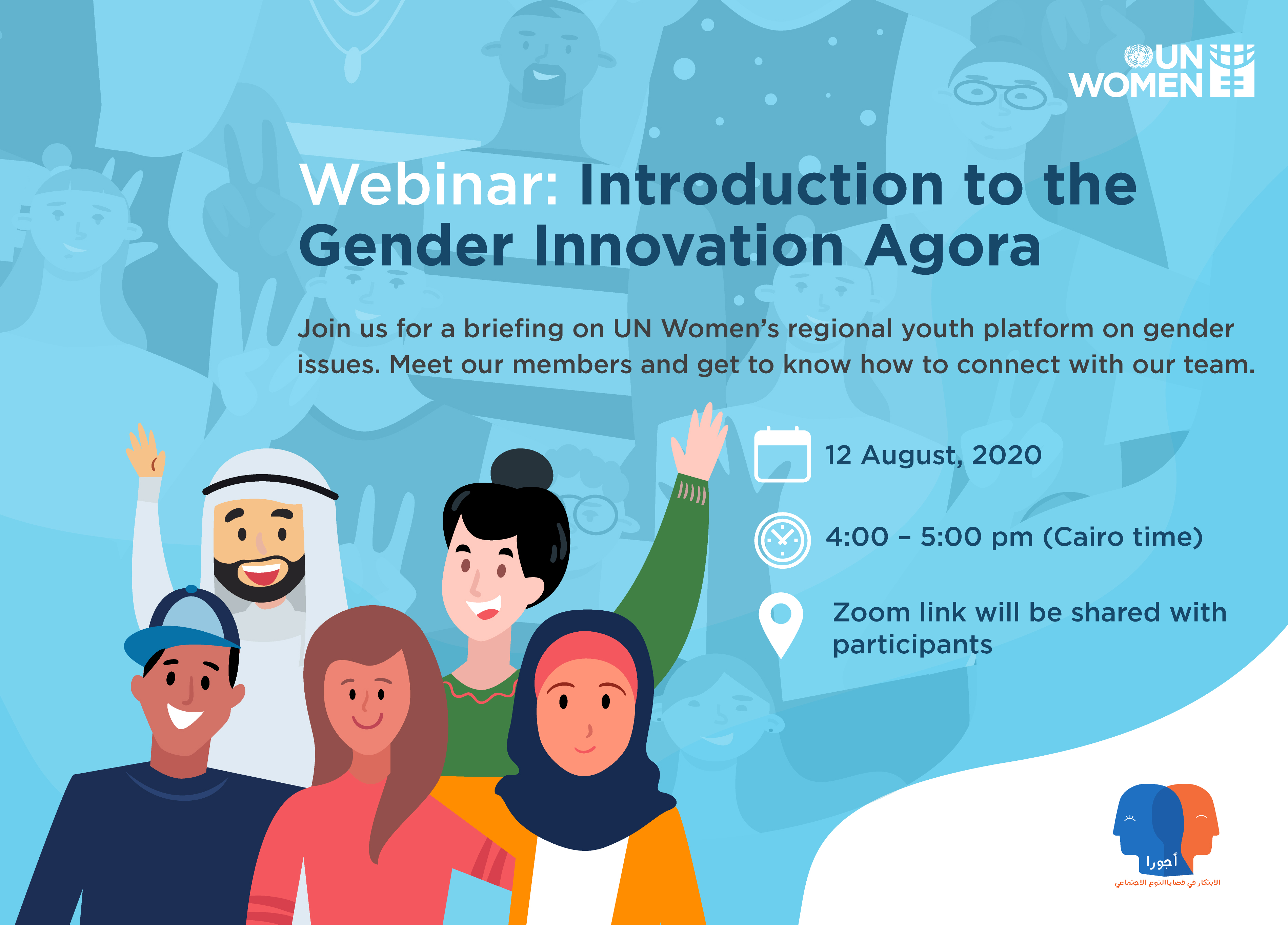 Webinar: Introduction to the Gender Innovation Agora