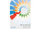 SDG report Summary Gender Equality in the 2030 Agenda for Sustainable Development 2018 Arabic