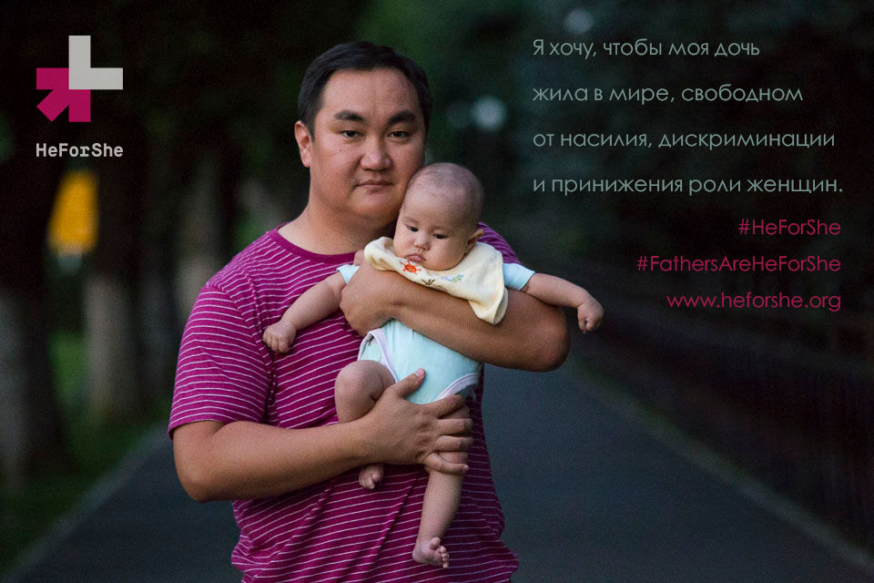 Central Asian Fathers Are HeForShe...and want others to be, too