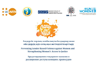 Press Release: International online gathering in Kazakhstan spotlights prevention of violence against women and women's access to justice