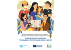 """Methodical recommendation on how to conduct safety audit in the framework of UN Women Global Flagship Initiative """"Safe Cities and Safe Public Spaces for Women and Girlss"""""""