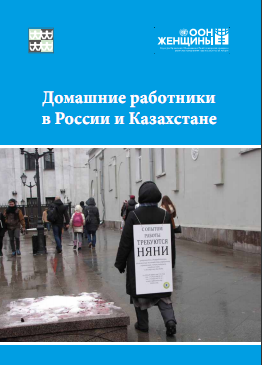 Domestic Workers in Russia and Kazakhstan