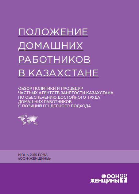 The Status of Domestic Workers in Kazakhstan