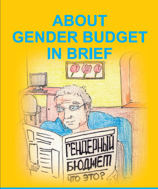 Briefly Gender Budgeting - cover
