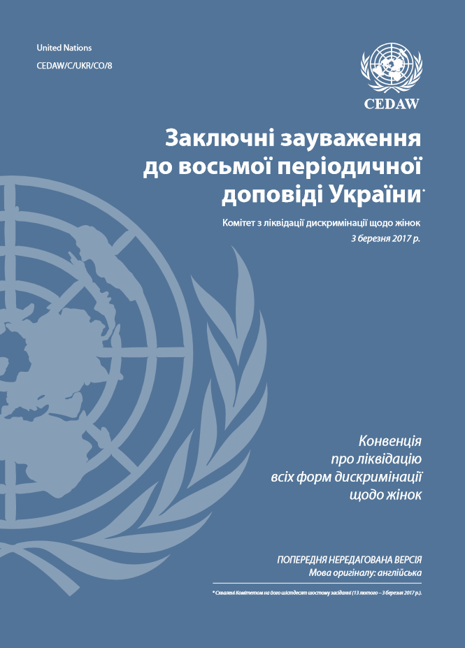 Concluding Observations on the Eighth Periodic Report of Ukraine