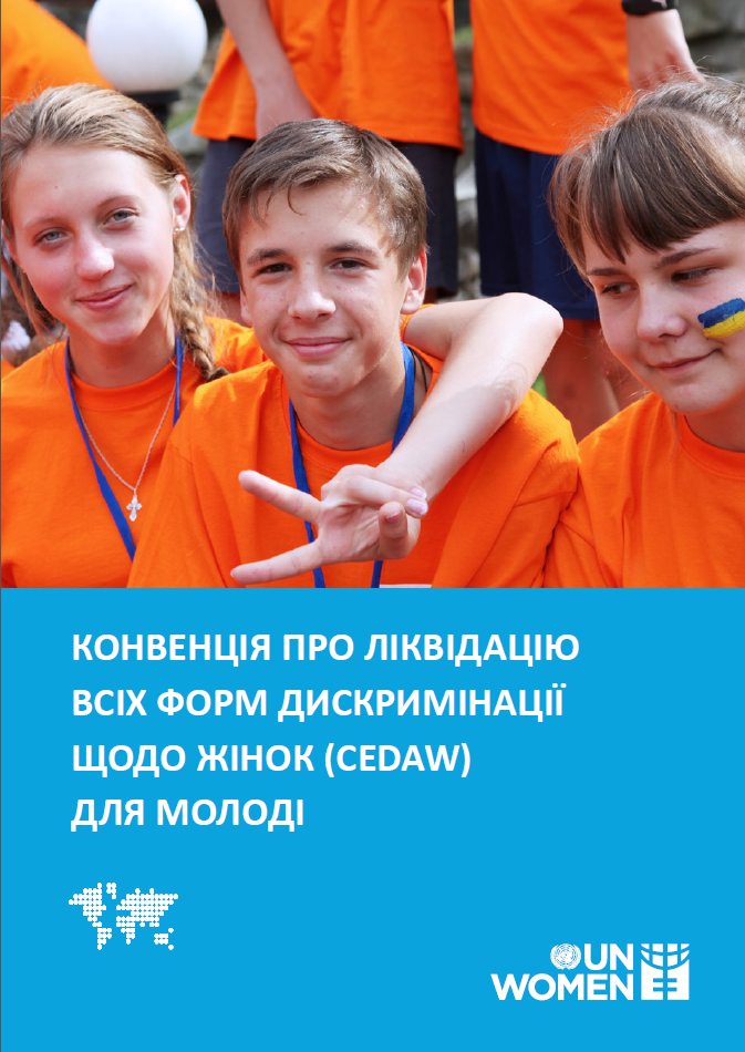 CEDAW for Youth / CEDAW для молоді