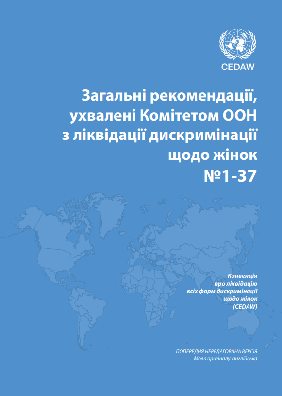 General Recommendations #1-37 of the Committee on the Elimination of Discrimination Against Women