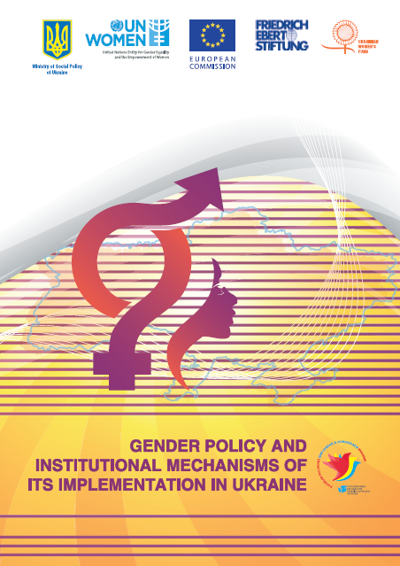 gender policy cover