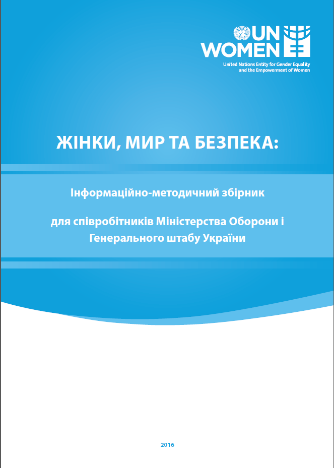 Women, Peace and Security: Guide for Ministry of Defence and General Staff of Ukraine