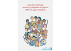 Toolkit for Youth on Advocating and Achieving Gender Equality by 2030 - Egypt