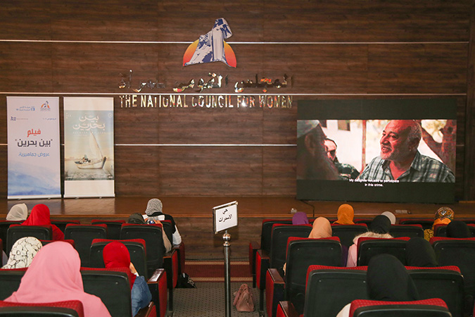 "Part of audience watching ""Between Two Seas"" during the public screening organized in collaboration with the National Council for Women on 6 February 2020"