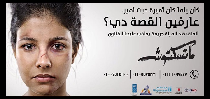 In efforts to eliminate violence against women and girls, UN Women Egypt will continue to support (1) awareness raising through media campaigns and at the community level (2) strengthening of policies and legislation, (3) establishing of a specialized case management system for women survivors of violence, and (4) making markets and public transport safer for women and girls.