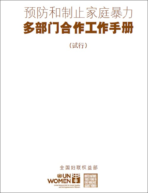 Handbook for Multi-sectoral Cooperation in Prevention and Control of Domestic Violence (Pilot-Stage Material)
