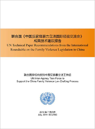 UN Technical Paper Recommondations from the International Rountable on the Family Violence Legislation in China - cover