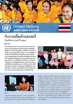 United Nations in Thailand Working for Women and Girls