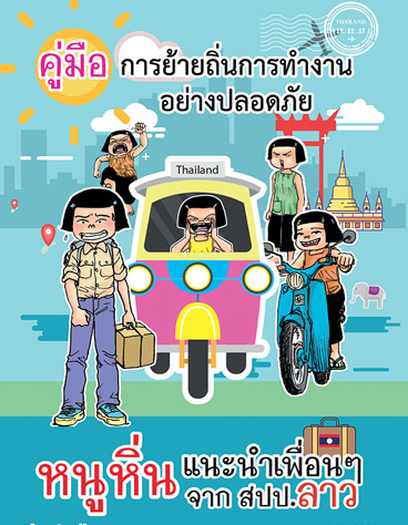 Safe Migration Booklet for Migrants from Lao PDR