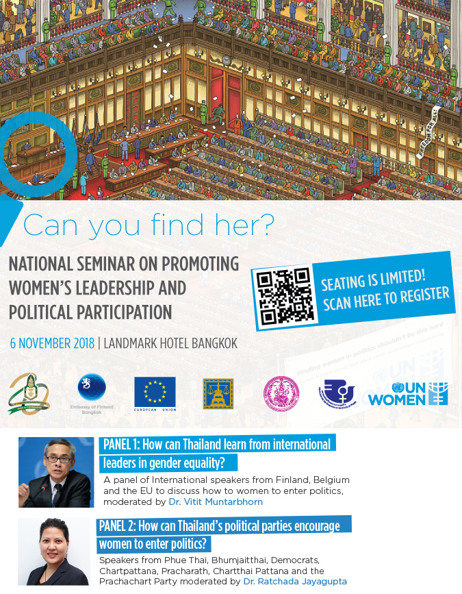 National Dialogue on Promoting Women's Leadership and Political Participation