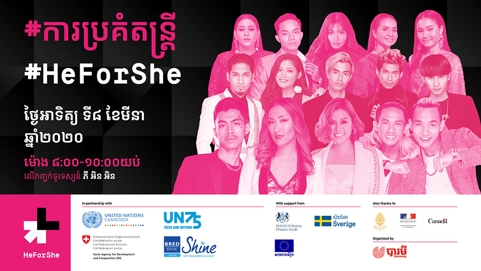 HeForShe Concert to celebrate International Women's Day in Cambodia