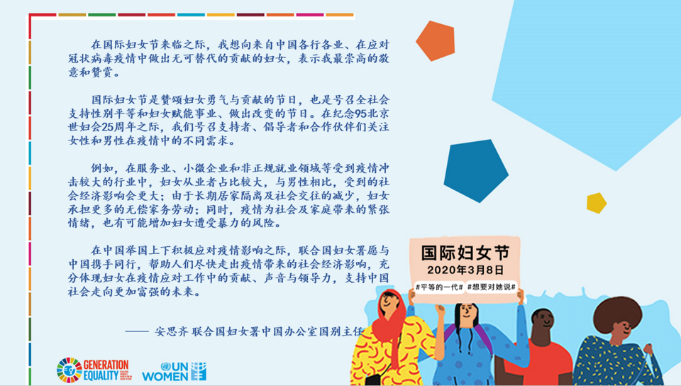 Online campaign celebrates women's role in COVID-19 response in China