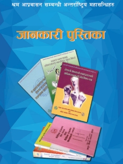 Information Booklet on International Convention on Labour Migration - Nepal