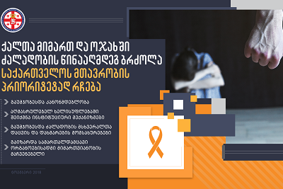 Government of Georgia joins the global campaign 16 Days of Activism against Gender-Based Violence