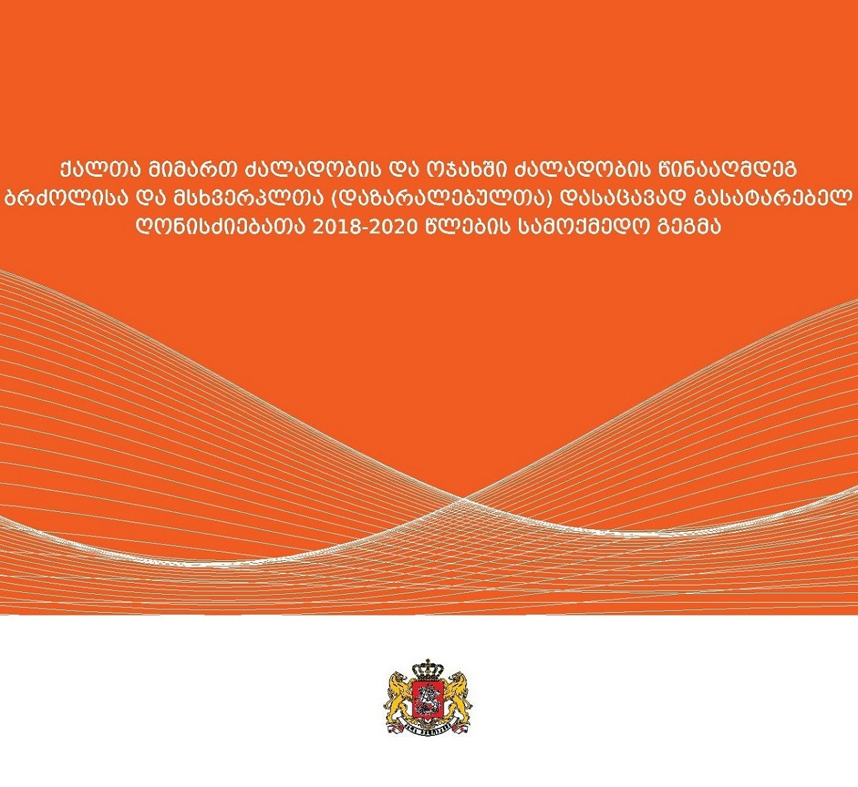 The 2018-2020 National Action Plan on Combating Violence against Women and Domestic Violence and Measures to be Implemented for the Protection of Victims (Survivors)