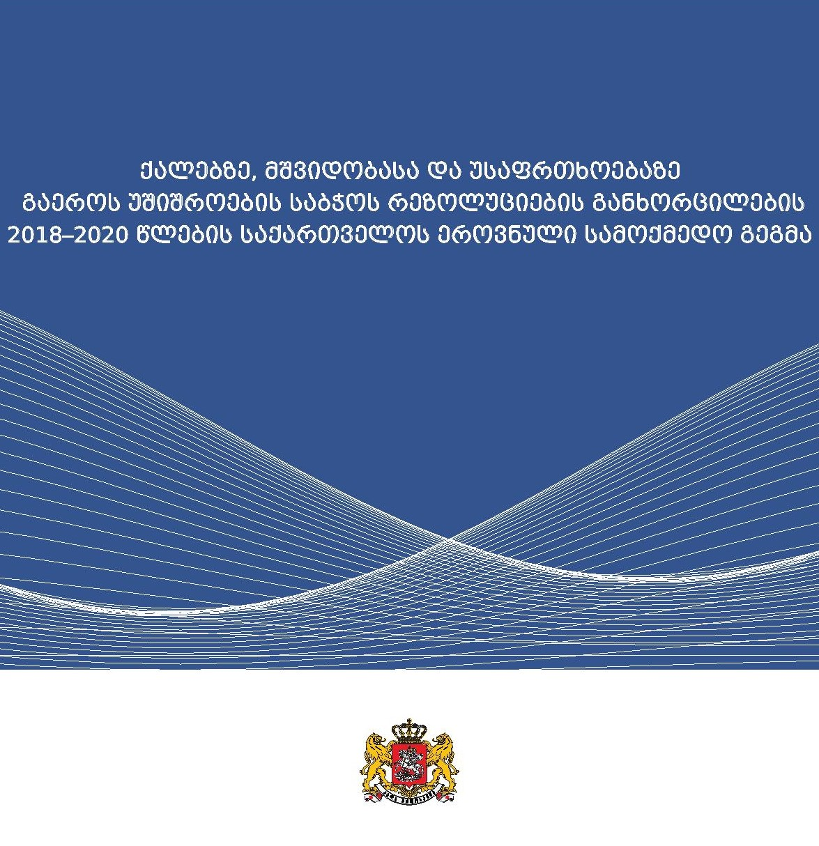 2018-2020 National Action Plan of Georgia for Implementation of the UN Security Council Resolutions on Women, Peace and Security