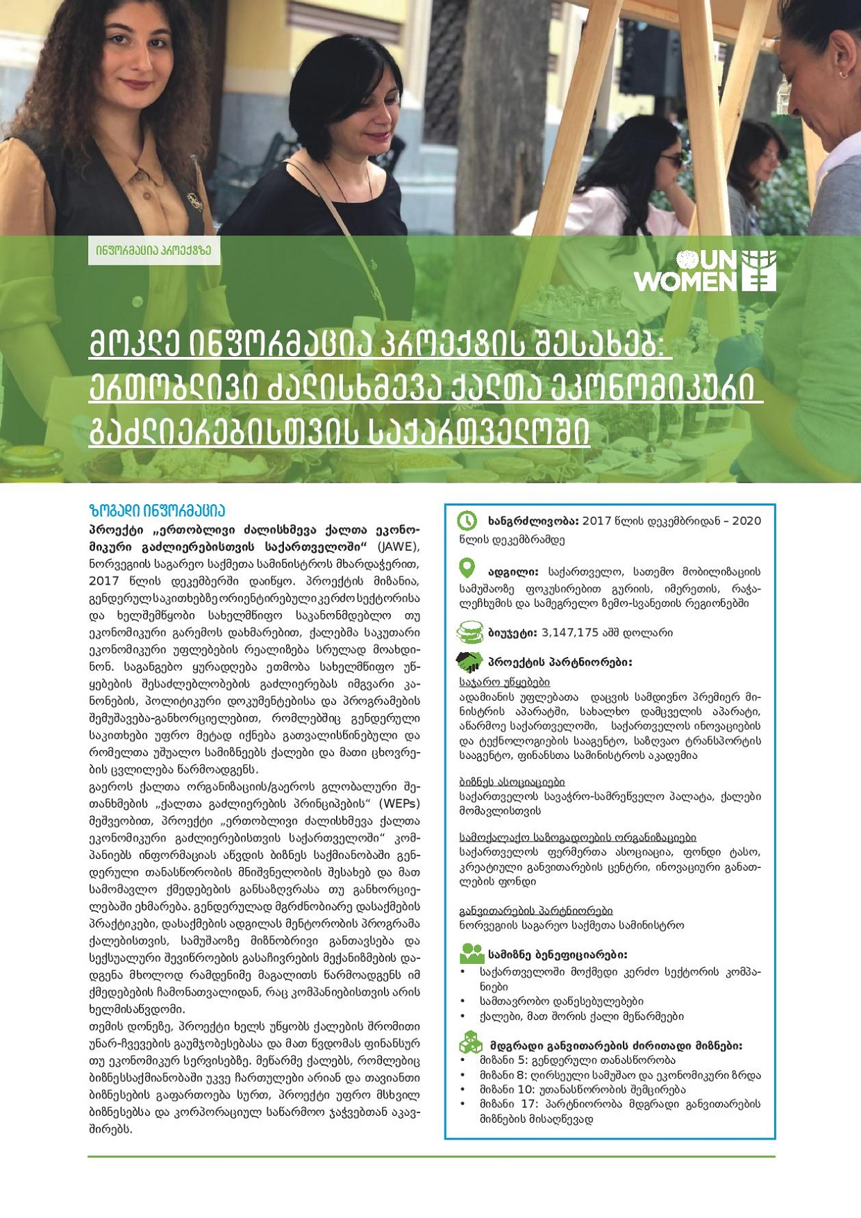 "This brief provides a short description of  ""A Joint Action for Women's Economic Empowerment in Georgia"""