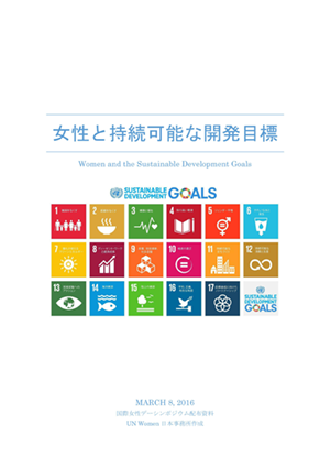 InFocus_WomenandSDGs_cover
