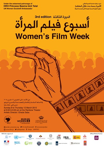 """UN Women launches the third edition of the Women's Film Week to mark """"International Women's Day"""""""