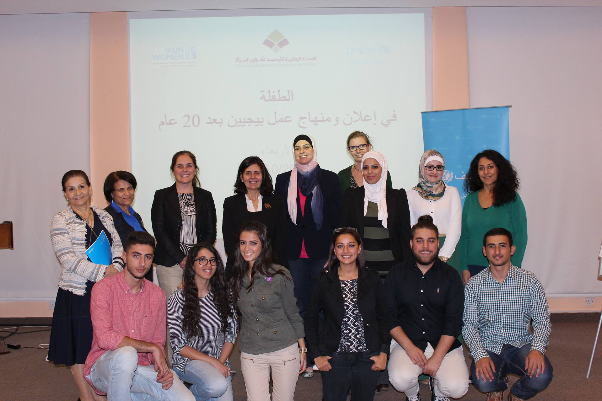 UNICEF and UN Women Host Beijing+20 Consultation to Commemorate the International Day of the Girl Child in Jordan