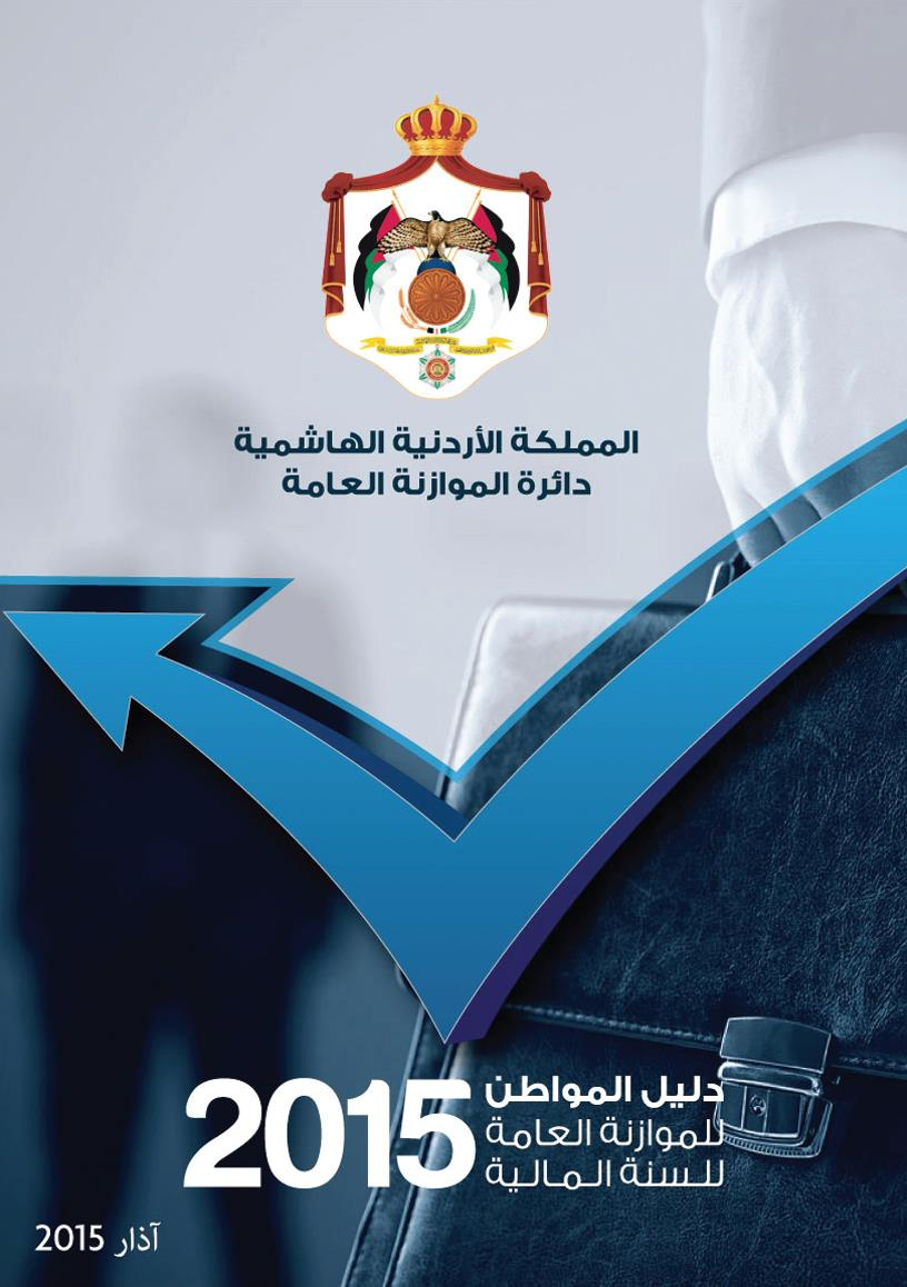 Making Gender Responsive Budgeting more accessible for citizen: new brochure launched.