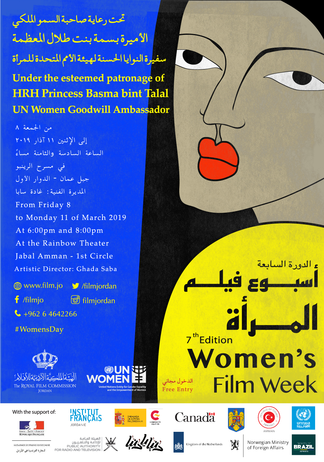 OPENING OF THE 7th EDITION OF THE WOMEN'S FILM WEEK
