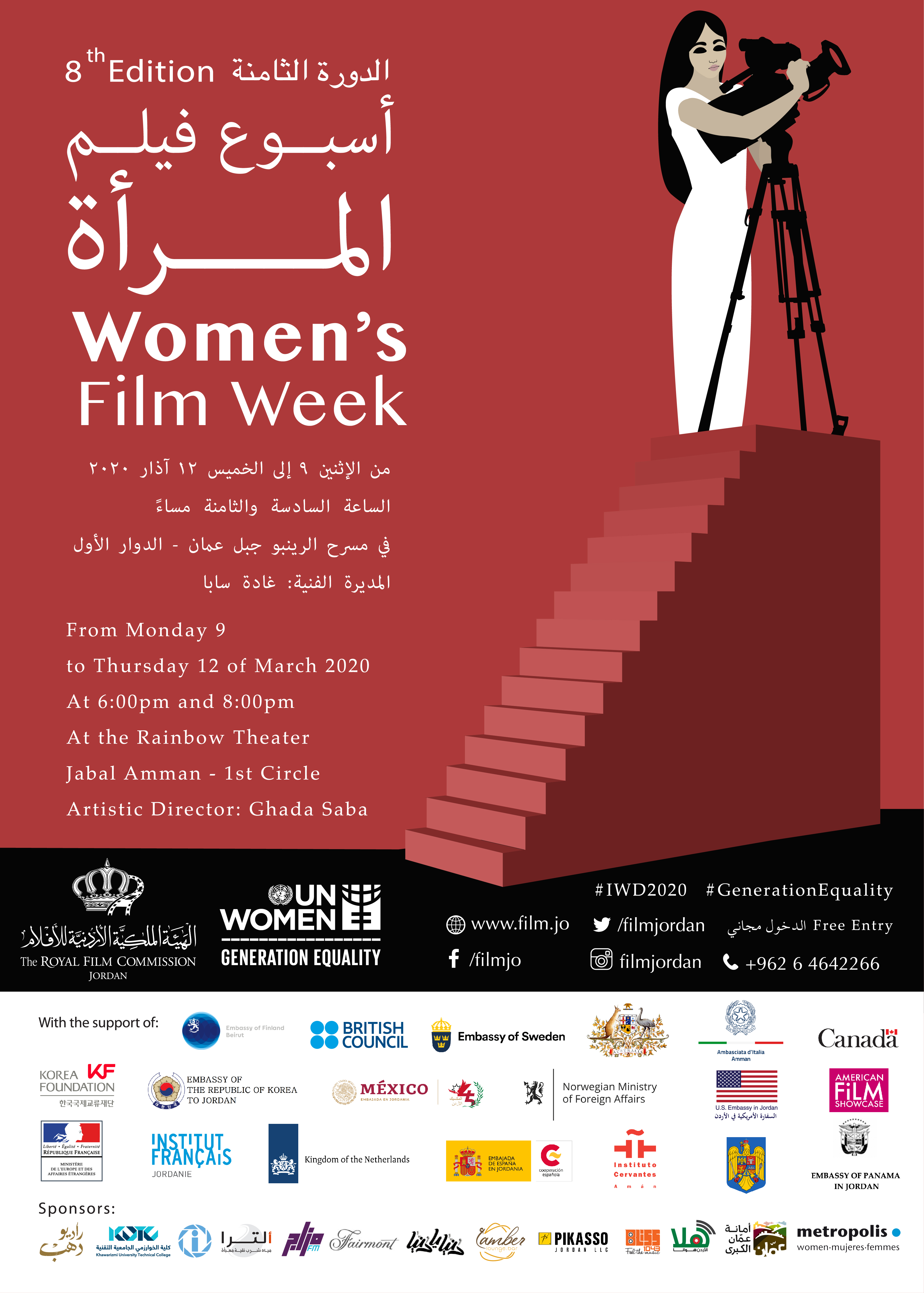 UN WOMEN AND THE ROYAL FILM COMMISSION LAUNCH THE 8th EDITION OF THE WOMEN'S FILM WEEK
