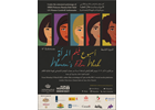 UN WOMEN AND THE ROYAL FILM COMMISSION –JORDAN LAUNCH THE 9th EDITION OF THE WOMEN'S FILM WEEK