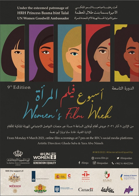 UN WOMEN AND THE ROYAL FILM COMMISSION LAUNCH THE 9th EDITION OF THE WOMEN'S FILM WEEK