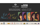 UN WOMEN AND THE ROYAL FILM COMMISSION – JORDAN LAUNCH THE 9th EDITION OF THE WOMEN'S FILM WEEK
