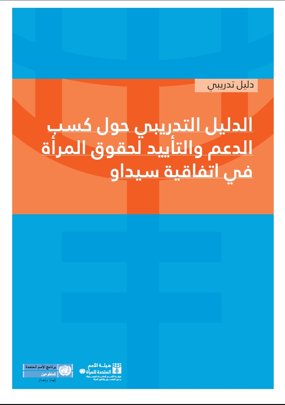 Training manual on gaining support and advocacy for women's rights in CEDAW