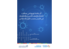 A study on the impact of  COVID19 on health, violence against women and economy in Jordan from a gender perspective