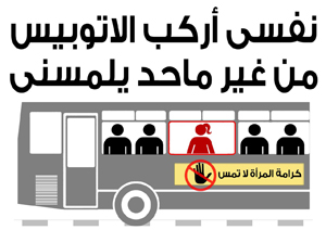 The flyer used by Nefsi in its human chains against sexual harassment initiative