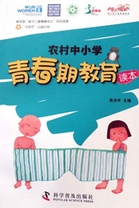 Handbooks about children and sexual abuse are developed and delivered to students as part of a Beijing Cultural Development Centre for Rural Women project in 2013. Photo courtesy of the BCDC