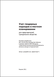 Gender in Local Planning'. Guidebook for civil society organizations