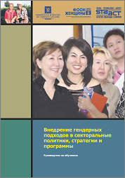 'Incorporating Gender Perspective in Sectoral Policies, Strategies and Programmes'