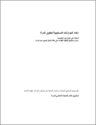 Budgeting for Women's Rights: Monitoring Government Budgets for Compliance with CEDAW (Arabic) 2008