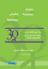 (un)Equal Rights, (un)Equal Opportunities: 30 Years of CEDAW, 30 Stories of Women in the Occupied Palestinian Territory